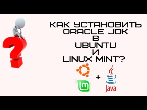 Установка Oracle JDK в Ubuntu и Linux Mint.