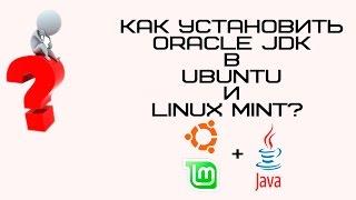 Установка Oracle JDK в Ubuntu и Linux Mint.