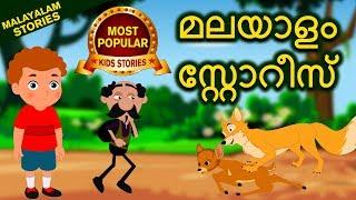 മലയാള കഥകൾ - Malayalam Story Collection for Kids | Moral Stories For Kids in Malayalam | Koo Koo Tv