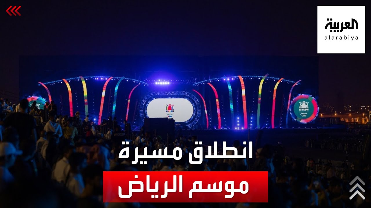 شاهد.. الحفل الضخم لانطلاق مسيرة #موسم_الرياض هذا العام #العربية  - نشر قبل 3 ساعة