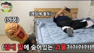 (공포몰카) 혼자 있는 방..침대 아래에 괴물이 있다면? 진심 기절각ㅋㅋㅋㅋㅋㅋㅋㅋㅋㅋㅋㅋㅋㅋㅋㅋㅋ