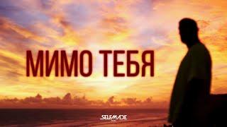 Артем Качер - Мимо Тебя (feat. Жак-Энтони) (Official Video)