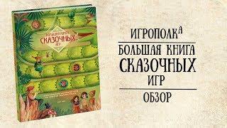 Большая книга сказочных игр. Обзор.