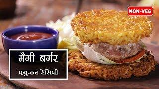 Maggi Burger Recipe In Hindi | How To Make Chicken Maggi Burger