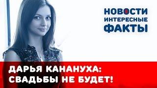 Дарья Канануха и Тимур Батрутдинов: свадьбы не будет
