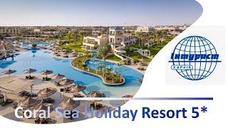 Обзор отеля CORAL SEA HOLIDAY RESORT 5 Египет Шарм эль Шейх
