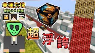 【Minecraft】充滿外星色彩的幸運方塊,各種浮誇武器重出江湖!幸運方塊賽跑xPvPx跑酷 Feat.哈記、殞月、捷克 我的世界【熊貓團團】 thumbnail
