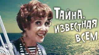 Тайна, известная всем. 1 серия (1981). Детский музыкальный фильм, комедия | Золотая коллекция