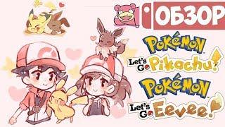 обзор Pokemon Let's Go Pikachu / Eevee для Nintendo Switch
