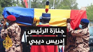 تشييع جنازة الرئيس التشادي إدريس ديبي بحضور عدد من رؤساء الدول المجاورة