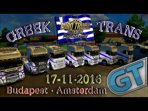 ETS2 MP GREEK TRANS  Convoy... Budapest - Amsterdam 17/11/2016