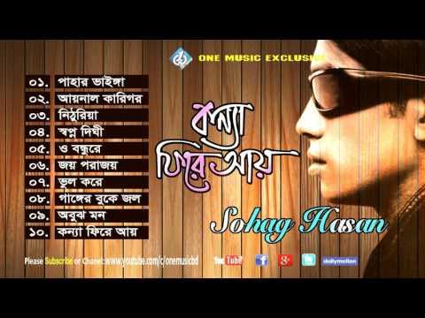 Konna Firey Aay Sohag Hasan । Full Audio Album । Bengala Modern Song । One Music BD
