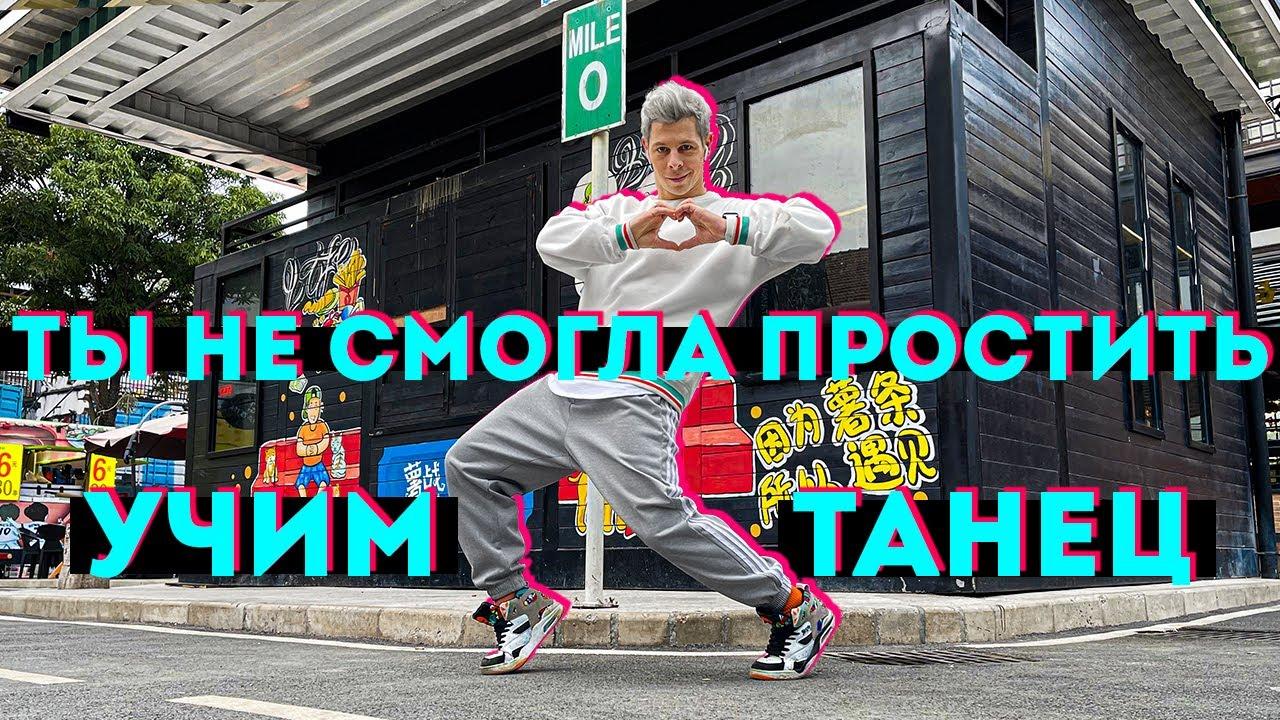 УЧИМ ТАНЕЦ - Егор Крид - Ты не смогла простить #DANCEFIT