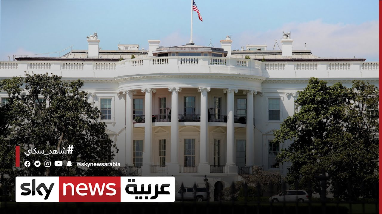هذا ما يحصل عليه الرئيس في الولايات المتحدة؟  - نشر قبل 44 دقيقة