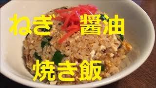 【ねぎ醤油焼飯】作り方