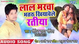 Govind Yadav Gopiya (2018 ) - लाल मरचा - Laal Marcha - Govind Yadav Gopiya - Bhojpuri Hit Song