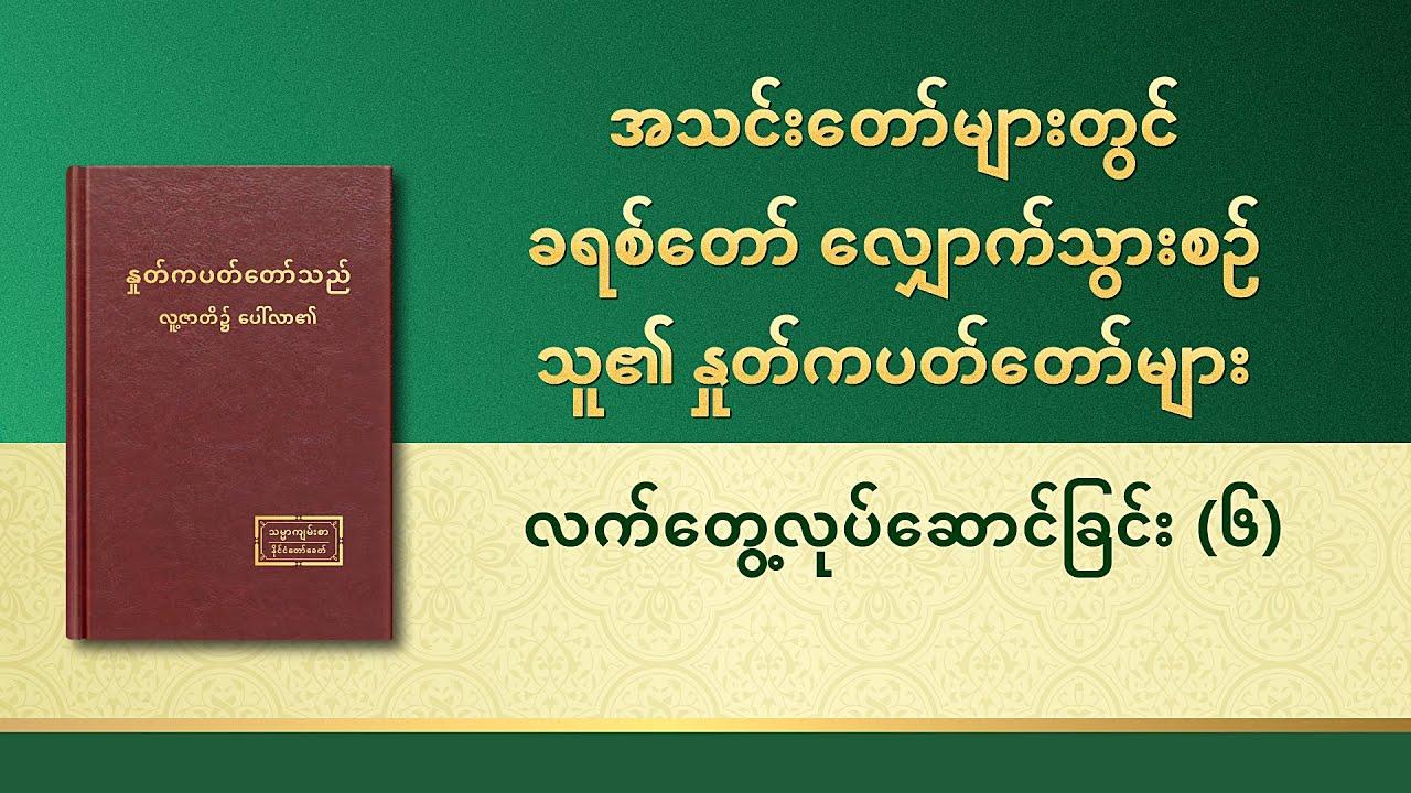 ဘုရားသခင်၏ နှုတ်ကပတ်တော် - လက်တွေ့လုပ်ဆောင်ခြင်း (၆)