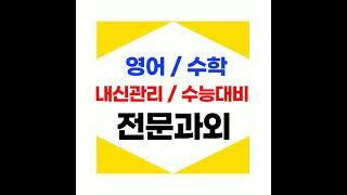서울마포 초등 중등 고등 공부습관 합정 국어 사회 과학…