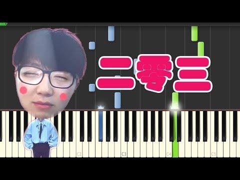 二零三-毛不易 (Piano Tutorial Synthesia)