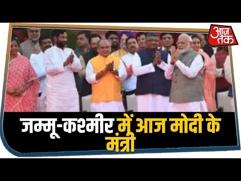 12 केंद्रीय मंत्रियों का आज Jammu-Kashmir दौरा, आज Mukhtar Abbas Naqvi जाएंगे Srinagar