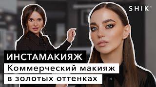 Коммерческий макияж в золотых оттенках Инстамакияж SHIK