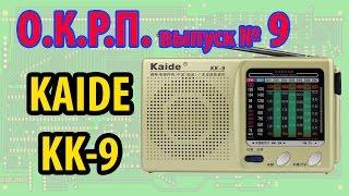 Kaide KK-9 Обзор радиоприемника