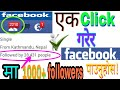 How to get more followers on Facebook[In Nepali].