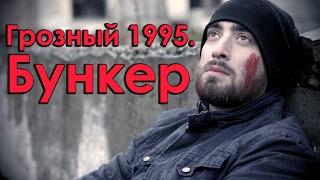 Грозный 1995. Бункер