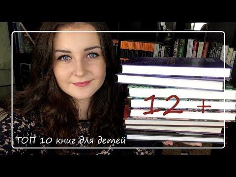 Топ 10 книг для детей 12+