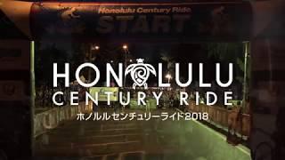 ホノルルセンチュリーライドとは、2018年で第37回を迎える歴史あるハワ...