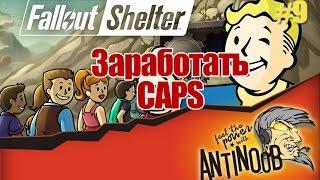 как зарабатывать крышки в игре fallout shelter