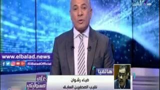 ضياء رشوان: رشحت ياسر رزق نقيباً للصحفيين كحل وسط.. فيديو