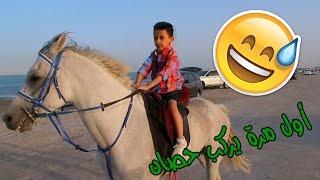 أول مرة يركب حصان ,شوفوا ردة فعله ههههه