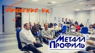 Команда РУФОС на обучении от Металл Профиль