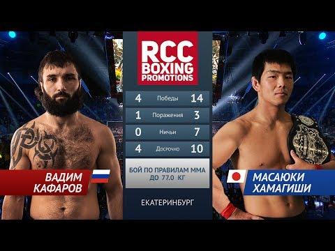 Вадим Кафаров vs Масаюки Хамагиши / Vadim Kafarov vs Masayuki Hamagishi