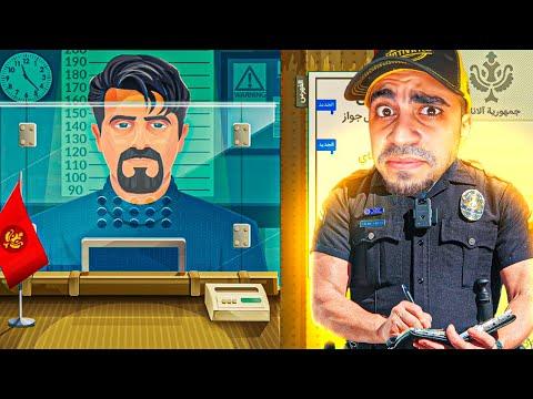 محاكي شرطي الحدود : اول يوم في وظيفتي الجديدة Black Border !! 😱🔥