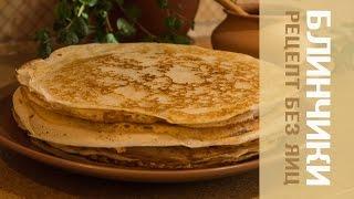 Блинчики - рецепт без яиц I Тонкие и нежные