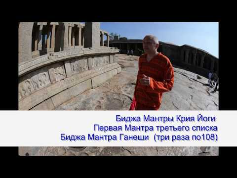 Великая Мантра полностью очищающая Чакры.