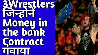 Top 3 money inthe Bank Cash-Ins That failed (in hindi) |wwe hindi khabar|