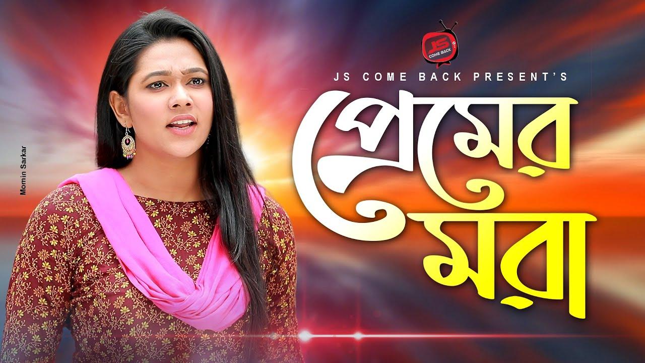 Premer Mora   প্রেমের মরা   Sanjida Islam   khan Atik   Bangla New Comedy Natok Scene 2021