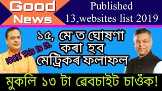 Hslc results fix date published_declare.13 websites.how to check hslc result 2019