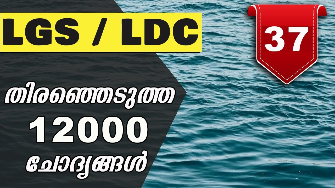 LDC 2020 | Kerala PSC Exam | 12000 Previous Questions and Answers | LGS 2020 | Part 37