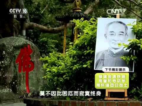 20150925 人物  先生 南怀瑾(下)