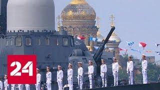 Военно-морской парад в честь Дня ВМФ. Часть 2