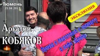 Эксклюзив/ Аркадий КОБЯКОВ - Приезд и подготовка к концерту/ Тюмень, 25.08.2013