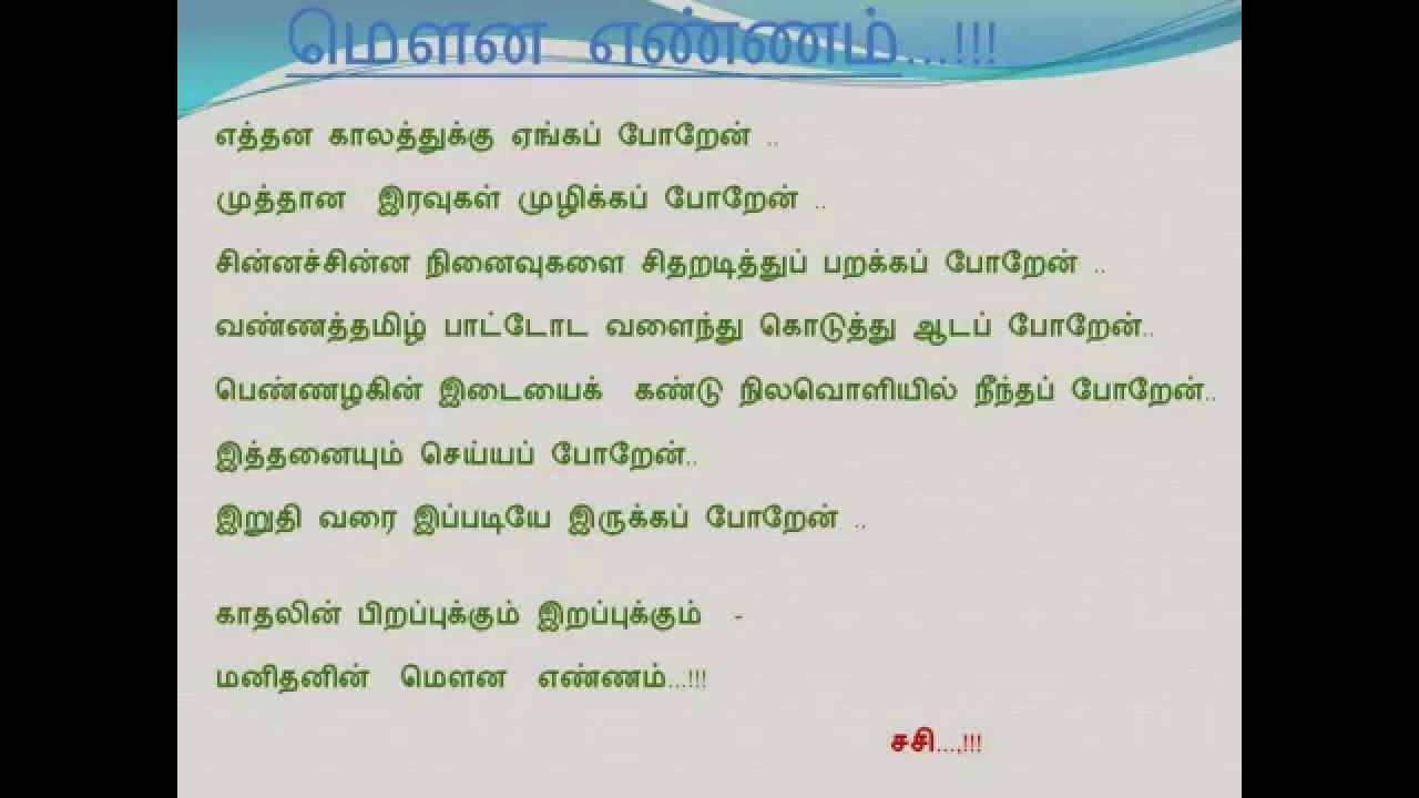 self confidence essay in tamil