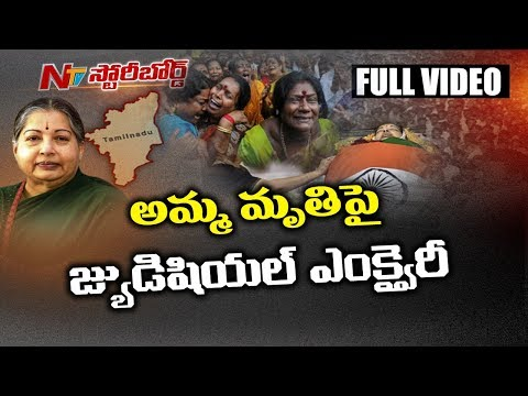 Judicial Enquiry on Jayalalitha Mysterious Case Can Reveal Truth? || Story Board Full Video || NTV