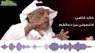 رسالة «واتساب» صوتية قبل وفاته بساعات.. خالد قاضي: لا تنسوني من دعائكم