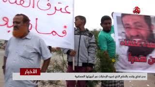 عدن تحتج وتندد بالحكم الذي تديره الإمارات عبر أجهزتها العسكرية  | تقرير يمن شباب
