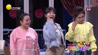 《欢乐饭米粒》20190513:邵峰 孙涛 小品《家的温暖》